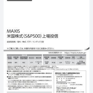 東証で買えるS&P500(FoY選外の優良投信⑦)