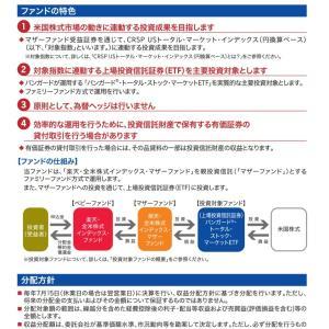 楽天・バンガード・ファンドシリーズ5,000億円超え