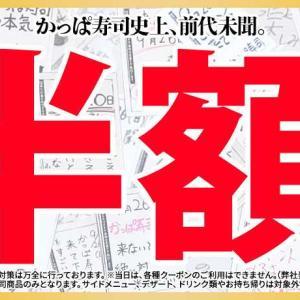【全皿半額】09月26日日曜日は「かっぱ寿司」がアツい!【1日限り】