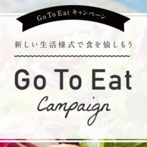 【GoToEat】名古屋駅桜通口方面で当日予約できるランチをまとめてみた!【11月11日現在(11/24更新)】