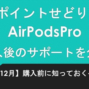 【2020年12月 楽天スーパーセール】AirPodsProおすすめ店舗 購入後サポートを分析!!<購入前に知っておくべきこと>