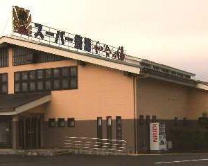静岡県浜松市のおすすめスポット!『和合の湯』のラーメンが安くて美味し過ぎた件。