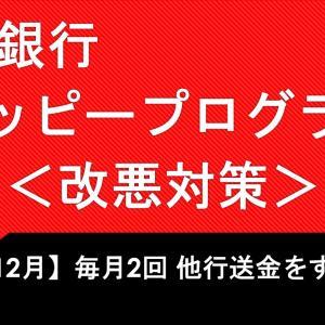 楽天銀行ハッピープログラム改悪対策!!毎月2回の送金手数料を無料のまま使い続けるには!?