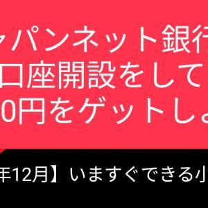 ジャパンネット銀行の口座開設で2,000円を手に入れよう!