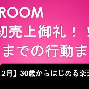 【楽天ROOM】初売上御礼!!2020年11月からはじめた楽天ROOMについてまとめてみた!