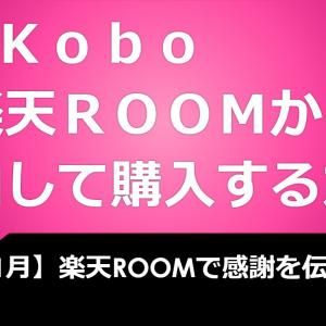 【ROOM②】楽天KoboをROOMから経由して購入する方法
