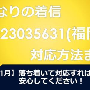 いきなりの着信 0923035631(福岡) 対応方法まとめ