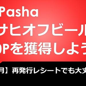 【楽天Pasha1月号】今月のPashaはこれだ!再発行レシートでも大丈夫!