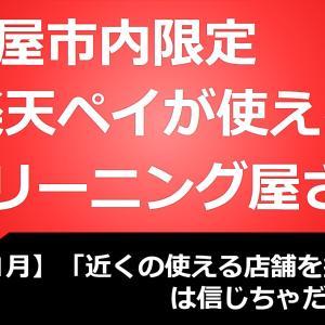 名古屋市内で楽天ペイが使えるクリーニング屋さんを探してみた!