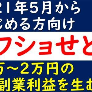2021年5月からはじめる方向け『ヤフショせどり』目指せ!月2万円の副業収入!