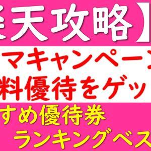 【楽天攻略】ラクマキャンペーンで無料優待券をゲット!おすすめ優待券ランキングベスト5!
