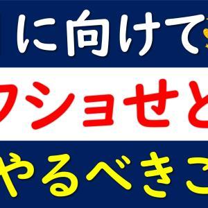 【ヤフショ攻略】6月からはじめるヤフショせどり!ebookクーポンもあるよ!