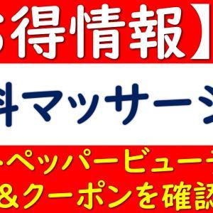 【お得情報】マッサージ無料!?ホットペッパービューティのギフトを確認してみよう!