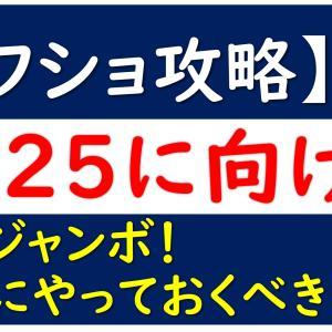 【ヤフショ攻略】7/25はヤフーショッピングがめちゃくちゃアツい日!買い物するなら事前準備を忘れずに!
