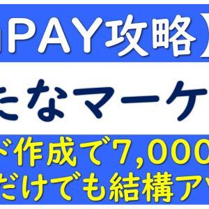 【auPAY】auPAYマーケットせどりもひとつの選択肢に!