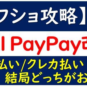 【ヤフショ攻略】2021年10月からPayPay残高払いが改悪!?お得な支払い方法は!?