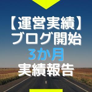 【運営報告】ブログ開始3か月目の実績紹介
