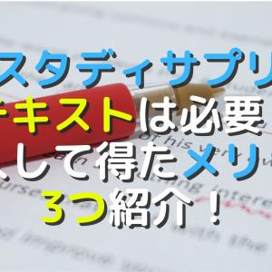 【スタディサプリ】 テキストは必要?購入して得たメリット3つを紹介します。
