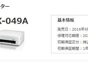 PX-049Aの無線接続について