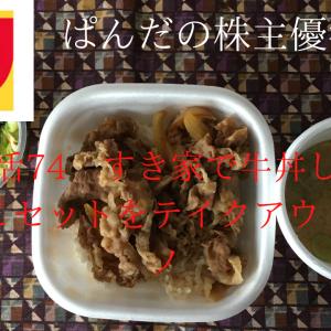優待生活 すき家で牛丼しじみ汁おしんこセットをテイクアウト(*・ω・)ノ