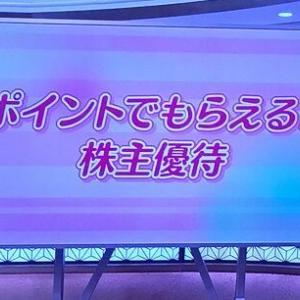 テレビ東京「モーサテ」で株主優待の新潮流を紹介(*・ω・)ノ