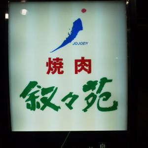 東京ドームの株主優待で思い出といえば焼肉叙々苑(*・ω・)ノ