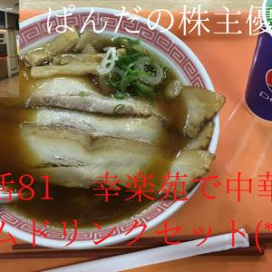 優待生活 中華そばプレミアムドリンクセット(*・ω・)ノ