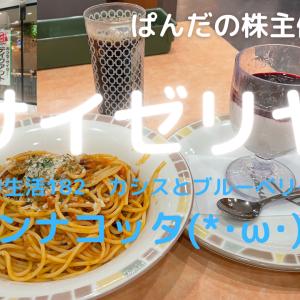 優待生活 カシスとブルーベリーのパンナコッタ(*・ω・)ノ