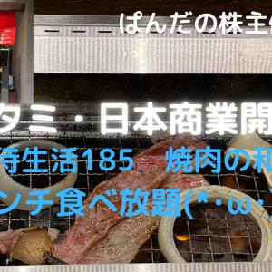 優待生活185 焼肉の和民ランチ食べ放題(*・ω・)ノ