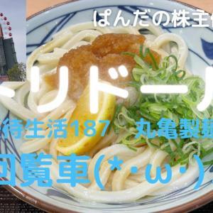 優待生活 丸亀製麺と観覧車(*・ω・)ノ