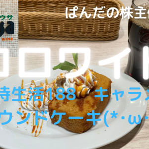 優待生活 キャラメルパウンドケーキ(*・ω・)ノ