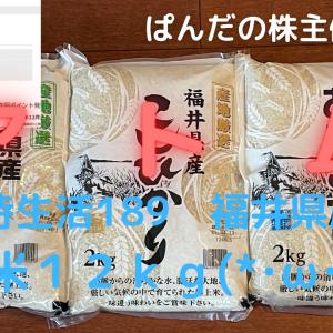 優待生活 福井県産のお米12kg(*・ω・)ノ
