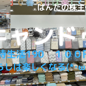 優待生活 100円で暮らしは楽しくなる(*・ω・)ノ