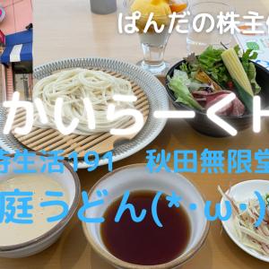 優待生活 秋田無限堂の稲庭うどん(*・ω・)ノ