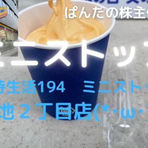 優待生活 ミニストップ築地2丁目店(*・ω・)ノ