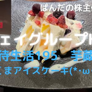 優待生活 芋蔵で白くまアイスケーキ(*・ω・)ノ