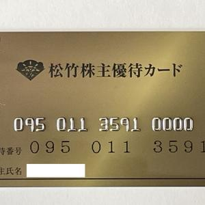 優待新着 松竹から株主優待カード(*・ω・)ノ