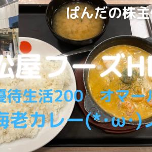 優待生活 オマール海老カレー(*・ω・)ノ
