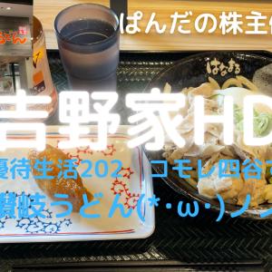 優待生活 コモレ四谷で讃岐うどん(*・ω・)ノ