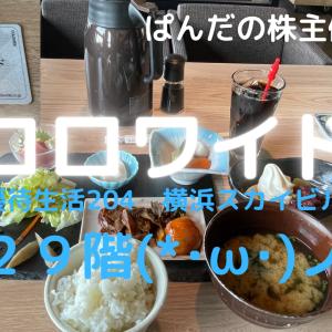 優待生活 横浜スカイビル29階(*・ω・)ノ