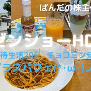 優待生活 チョコミン党グラスパフェ(*・ω・)ノ