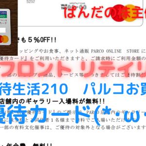 優待生活 パルコお買い物優待カード(*・ω・)ノ