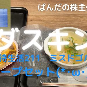 優待生活 ミスドゴハンスープセット(*・ω・)ノ