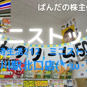 優待生活 ミニストップ星川駅北口店(*・ω・)ノ