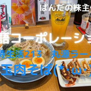 優待生活 丸源ラーメン味玉肉そば(*・ω・)ノ