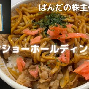 優待生活 すき家でやきそば牛丼(*・ω・)ノ