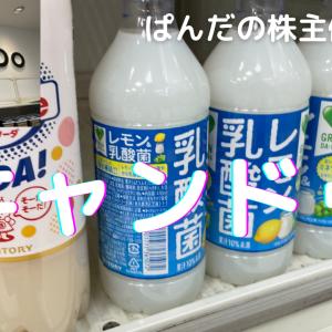 優待生活 キャンドゥ営業最終日にお買い物(*・ω・)ノ