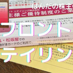 優待生活 株主優待で有料催事が無料入場に(*・ω・)ノ