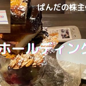 優待生活 カステラフレンチトーストのフルーツパフェ(*・ω・)ノ