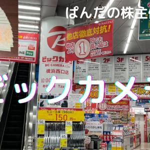 優待生活 ビックカメラの優待有効期限延長(*・ω・)ノ